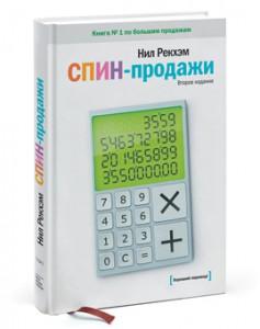 СПИН-продажи — книга №1 в мире о больших продажах.
