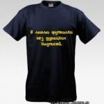 Другой не скромный подход - закажите себе футболки с надписью
